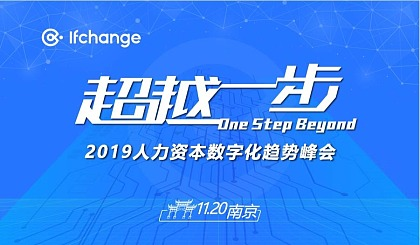 """互动吧-""""ONE STEP BEYOND超越一步""""2019人力资本趋势化峰会(南京站)"""