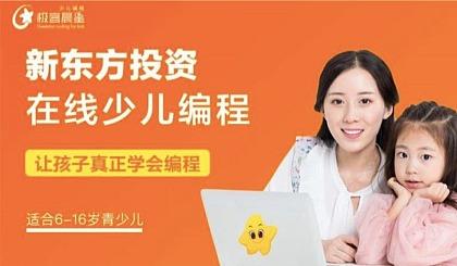 互动吧-新东方集团投资-极客晨星少儿编程课特惠,9.9元6节课