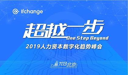 """互动吧-""""ONE STEP BEYOND超越一步""""2019人力资本趋势化峰会(北京站)"""