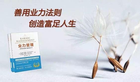 上海松江《业力管理》(麦克·罗奇格西)公益读书会第6次
