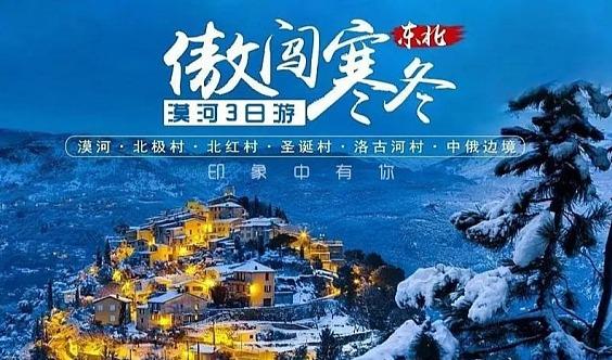 3日|爬山虎•漠河|寻找中国最北-北红村-北极村-中俄边境-傲闯寒冬