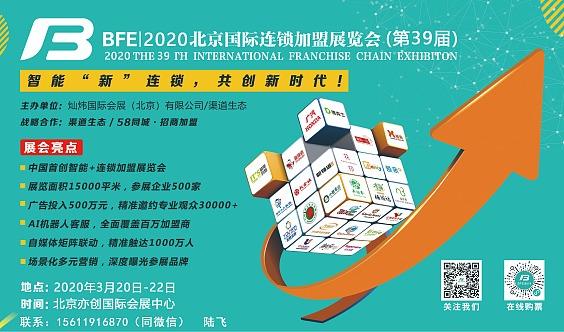 BFE2020第39届北京国际连锁加盟展览会