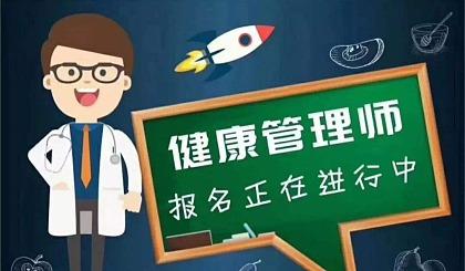 互动吧-【武威健康管理师培训免费体验课】实用教学,实战典范