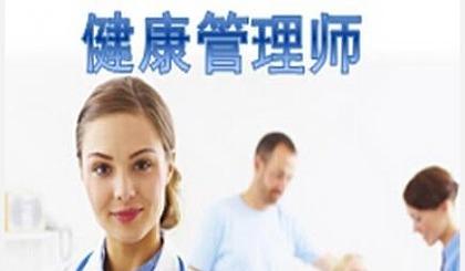 互动吧-【赤峰健康管理师培训免费体验课】顺利提升行业资历