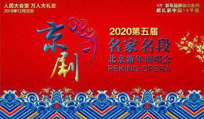 互动吧-【预售】2020第五届京剧名家名段北京新年演唱会