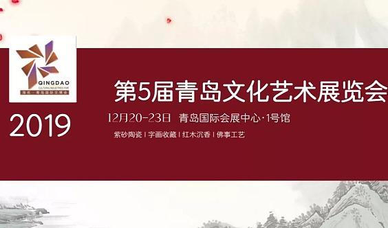 2019第5届中国(青岛)文化艺术展览会