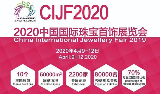 2020中国国际珠宝首饰展览会