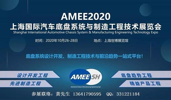 上海汽配展-2020 AMEE汽车底盘制造工程展览会