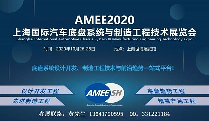 互动吧-上海汽配展-2020 AMEE汽车底盘制造工程展览会