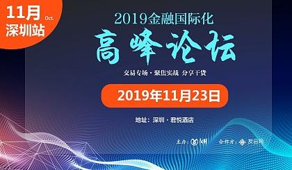 互动吧-2019金融国际化高峰论坛●深圳站