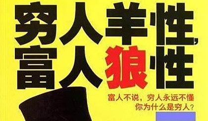 互动吧-北京财商智慧:普通人也可以学会,富人钱生钱的思维方式
