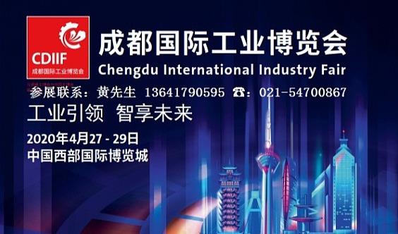 2020 成都国际工业博览会-成都工博会
