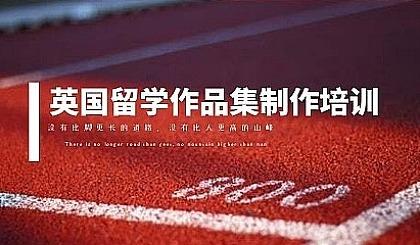 互动吧-【0元抢】上海作品集留学培训免费试听课、名校海龟老师执教