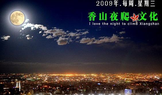 2009-2029年【香山夜爬】星期三●清垃圾.爱户外●夜爬20年有你!