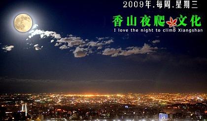 互动吧-2009-2029年【香山夜爬】星期三●清垃圾.爱户外●夜爬20年有你!