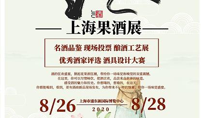 互动吧-2020第三届旭升(上海)果酒产业博览会