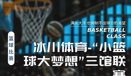 """互动吧-2019年上海市**届""""冰川体育""""青少年小篮球秋季联赛预赛"""