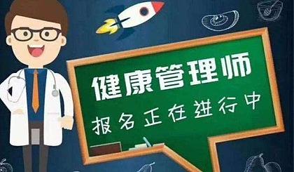 互动吧-【蚌埠健康管理师培训】网授+面授课程,教材精讲、题型解析