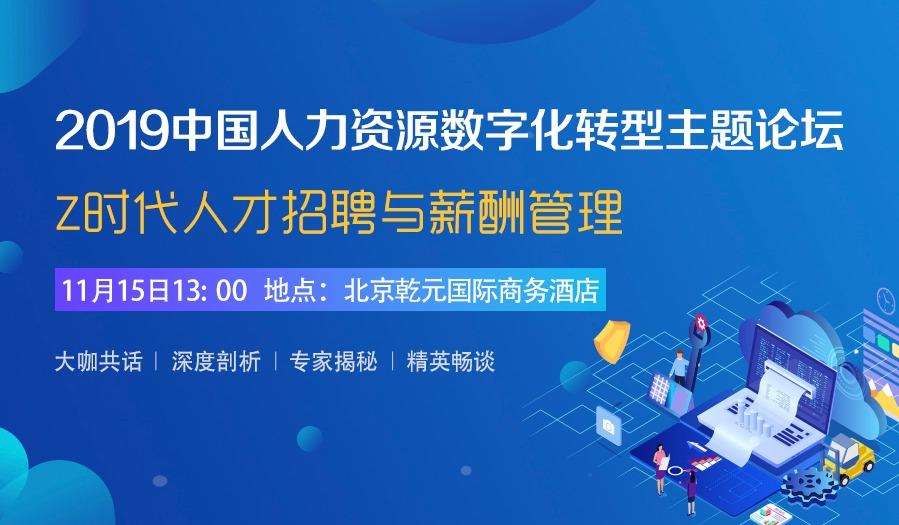 2019中国人力资源数字化转型主题论坛