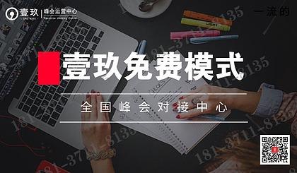 互动吧-廊坊 壹玖免费模式案例、 袁国顺资源对接 商业模式 盈利模式 免费模式
