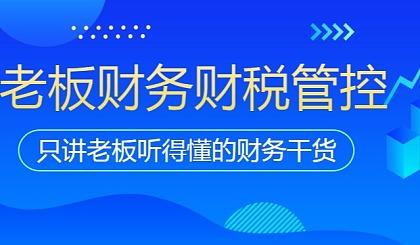 互动吧-金财 老板财税学习线下课程 中国最易懂的老板财税管控课程