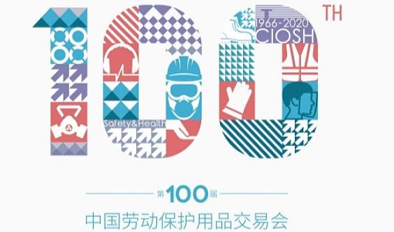 百届中国劳动保护用品交易会-劳保用品展