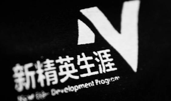 【预占位】-新精英生涯规划基础班(广州班)