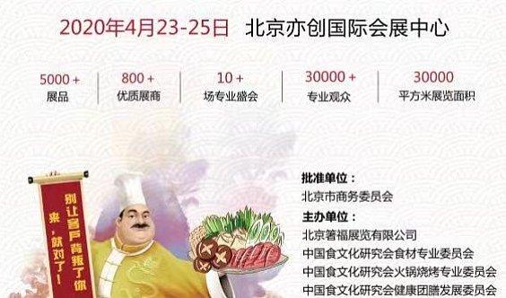 2020第4届中国餐饮采购展览会