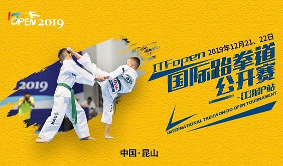 2019国际跆拳道公开赛-江浙沪站
