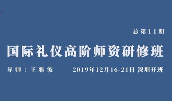 王雅波 国际礼仪高阶师资研修班4.0版