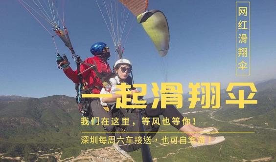 【深圳滑翔伞】开始预约报名啦 每周六出发深圳车接送 这个秋天一定要飞一次
