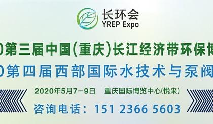 互动吧-2020中国(重庆)长江经济带环保博览会