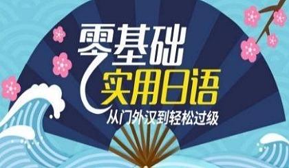 互动吧-北京日语培训班,零基础日语口语,旅游日语培训,预约免费试听