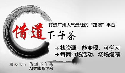 """互动吧-1天3场活动,天天爆满,每周21场活动?广州人气最旺的""""人脉资源共享""""平台(找资源、能变现、可学习)"""