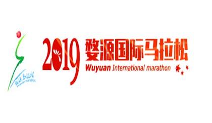 互动吧-2019婺源国际马拉松赛(天一跑团参赛)