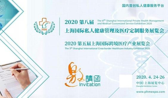 2020第八届上海国际私人健康管理及医疗定制服务展览会