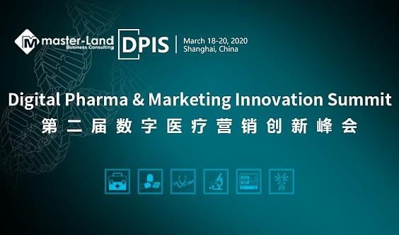第二届医疗&营销创新峰会(DPIS)