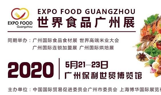 2020世界食品广州展|广州国际食品食材展