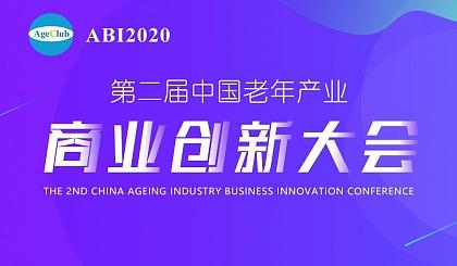 互动吧-第二届中国老年产业商业创新大会(ABI2020)