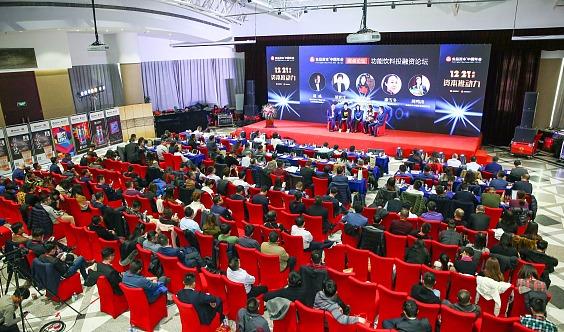 2019第七届食品资本中国年会