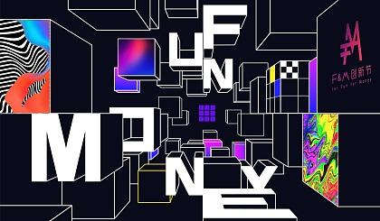 互动吧-2019虎嗅F&M创新节