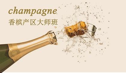 互动吧-【11月23日 ASIA WINE】与法国香槟的一场浪漫邂逅