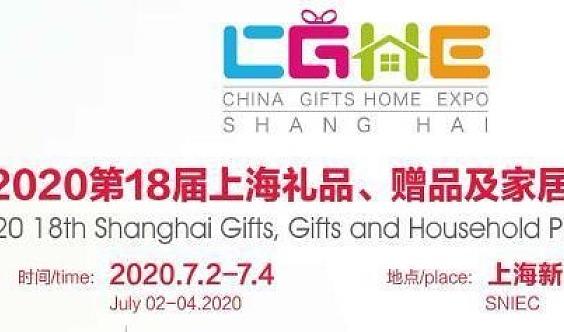 礼品展2020上海礼品展