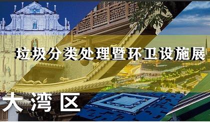 互动吧-2020 粤港澳大湾区垃圾分类处理暨环卫设施展览会