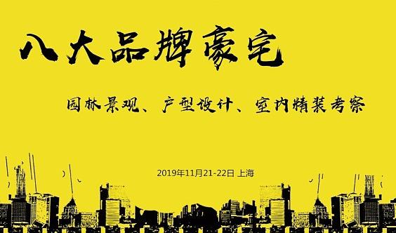 上海8大品牌豪宅、园林景观、户型设计、室内精装考察(11月21-22日)