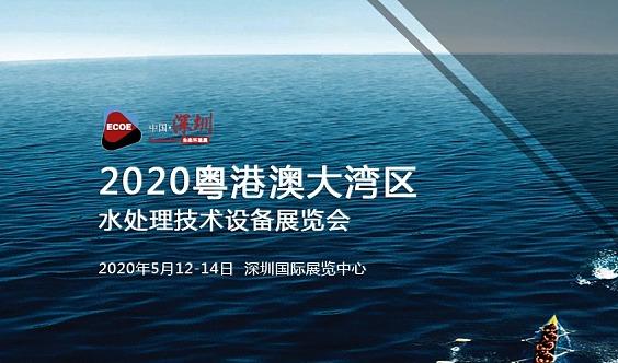 2020 粤港澳大湾区水处理技术设备展览会