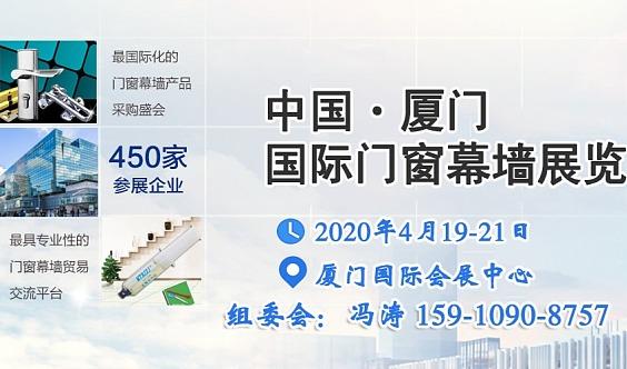 2020厦门国际门窗幕墙展4月举办