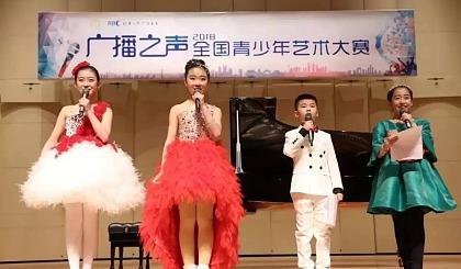 互动吧-朗诵大赛|第三届广播之声全国青少年艺术大赛上海赛区启动