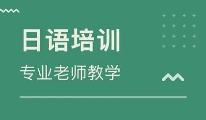 互动吧-苏州日语培训学校、零基础日语培训,商务日语培训——0元抢购试听课