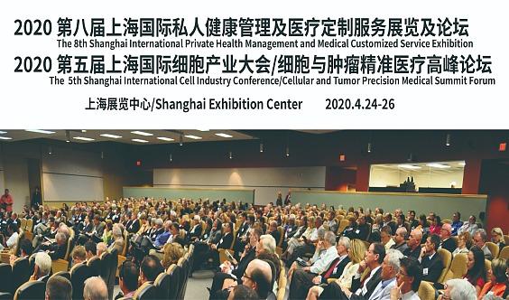 第五届上海国际细胞产业大会/肿瘤精准医疗高峰论坛/第八届上海国际私人健康管理及医疗定制服务展览及研讨会